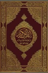Священный Коран и перевод его смыслов на казахский язык