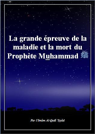 La grande épreuve de la maladie et la mort du Prophète Muhammad