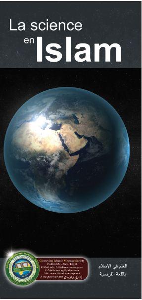 La science en Islam