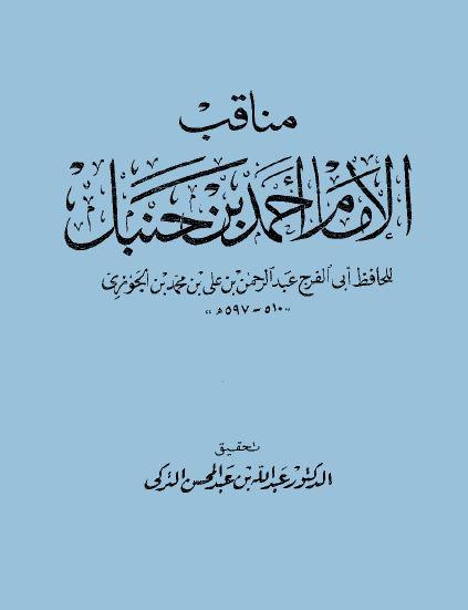 مناقب الإمام أحمد (ت: التركي)