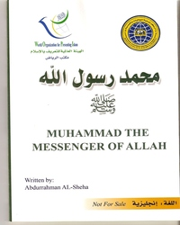 Muhammad (pbuh) the Messenger of Allah