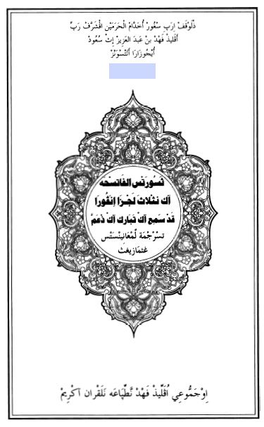 Translation of the Meaning of the Holy Quran in Tamazight