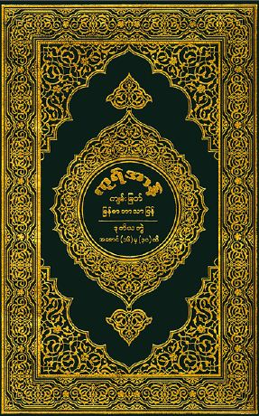 Translation of the meaning of the Holy Quran in Burmese (Vol. 1)
