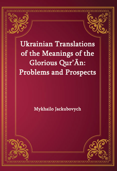 Ukrainian Translations of the Meanings of the Glorious Qur'Ān: Problems and Prospects