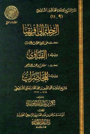 المحاضرات (الشنقيطي) (ط. المجمع)
