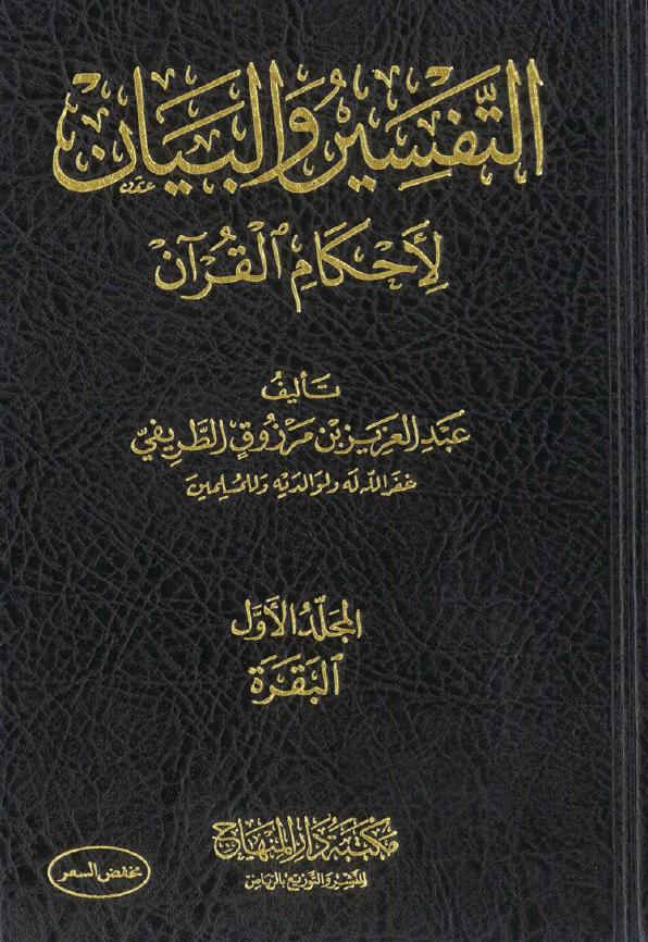 التفسير والبيان لأحكام القرآن [ تفسير الطريفي ]