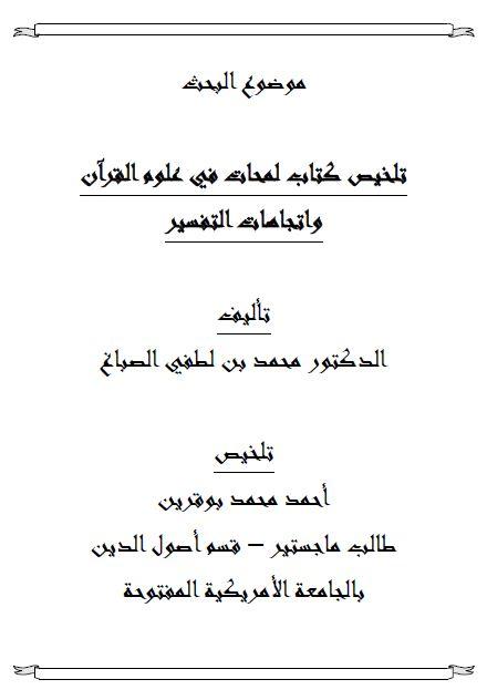 تلخيص كتاب لمحات في علوم القرآن واتجاهات التفسير