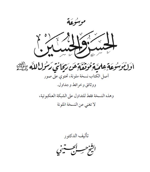 موسوعة الحسن والحسين