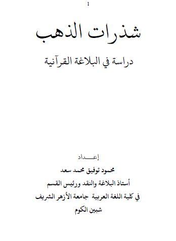 شذرات الذهب - دراسة في البلاغة القرآنية