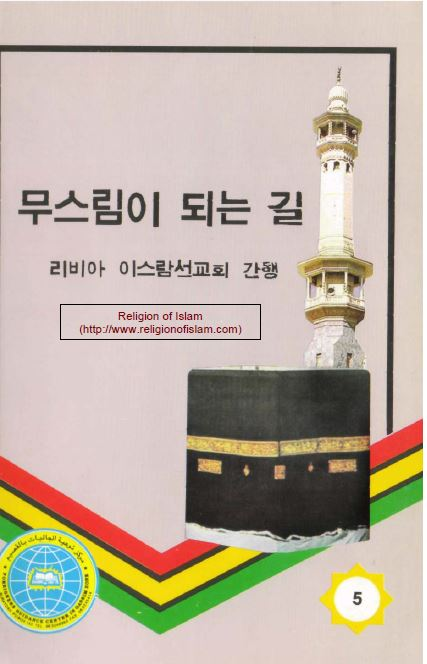 How to Become a Muslim ? - Korean