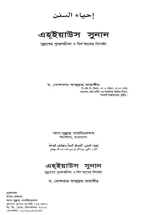 এহ্ইয়াউস সুনান: সুন্নাতের পুনরুজ্জীবন ও বিদ'আতের বিসর্জন