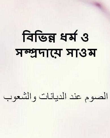 বিভিন্ন ধর্ম ও সম্প্রদায়ে সাওম