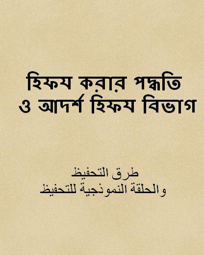 হিফয করার পদ্ধতি ও আদর্শ হিফয বিভাগ