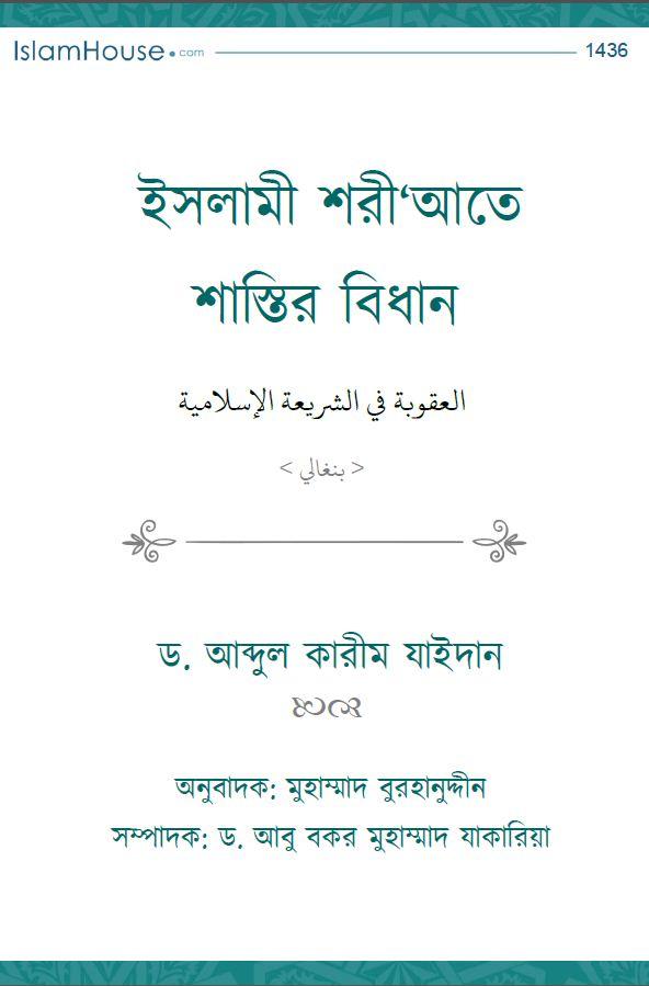 ইসলামী শরী'আতে শাস্তির বিধান