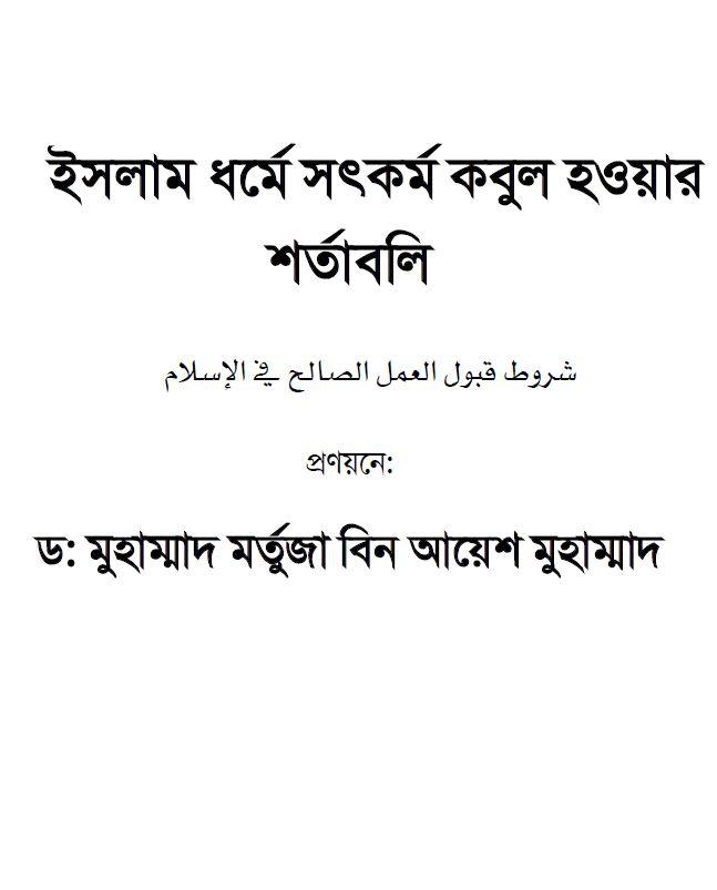 ইসলাম ধর্মে সৎকর্ম কবুল হওয়ার শর্তাবলি