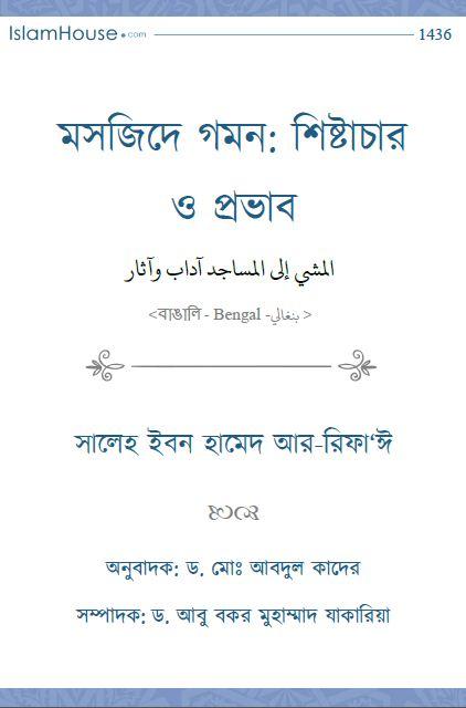 মসজিদে গমন: শিষ্টাচার ও প্রভাব