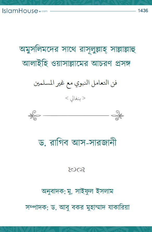 অমুসলিমদের সাথে রাসূলুল্লাহ্ সাল্লাল্লাহু আলাইহি ওয়াসাল্লামের আচরণ প্রসঙ্গ