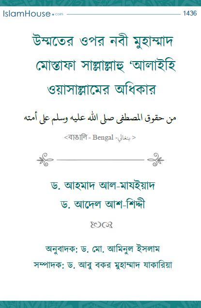 উম্মতের ওপর নবী মুহাম্মাদ মোস্তফা সাল্লাল্লাহু 'আলাইহি ওয়াসাল্লামের অধিকার