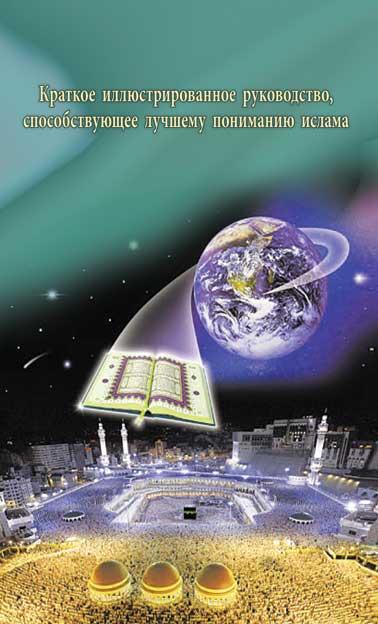 Краткое иллюстрированное руководство, способствующее лучшему пониманию ислама