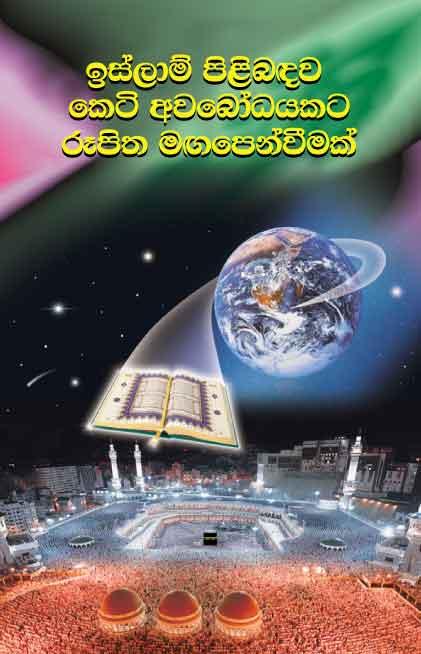 A brief illustrated guide to understanding Islam ( Sinhala language ) Islam pilibandhava Keti Avabodhayakata Rupitha Maga Penvemak - ඉස්ලාම්