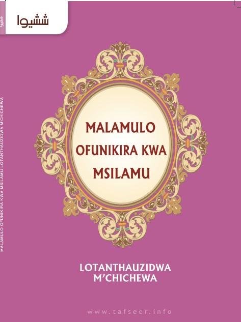 MALAMULO OFUNIKIRA KWA MSILAMU