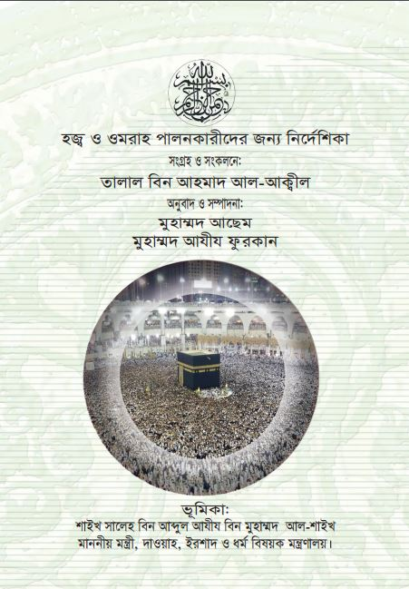 Hajj and Umrah Guide - Bengali