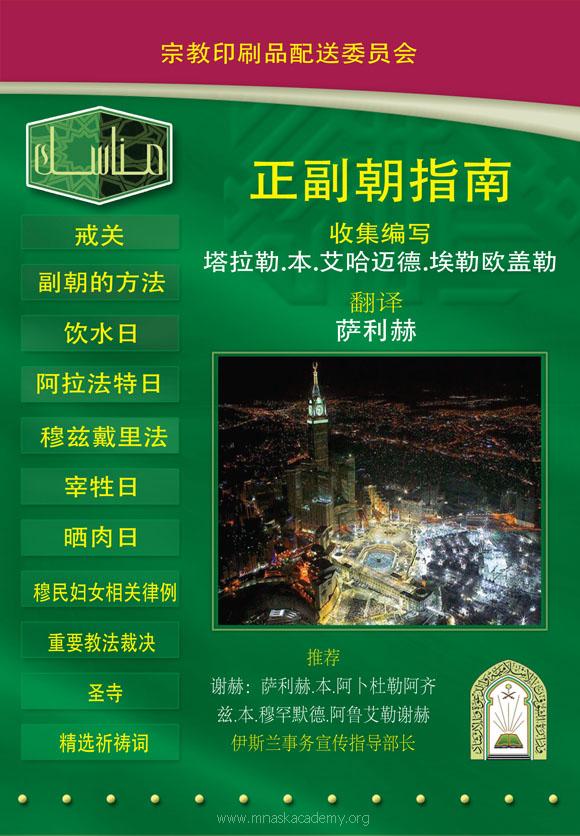 Hajj and Umrah Guide - chinese