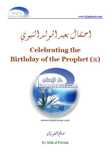 Celebrating the Birthday of the Prophet (Peace Be upon Him)