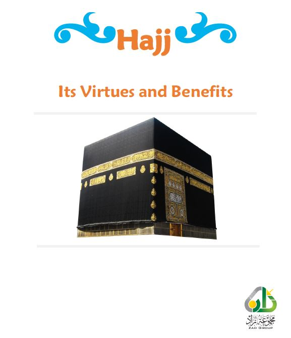 Hajj - Its Virtues and Benefits
