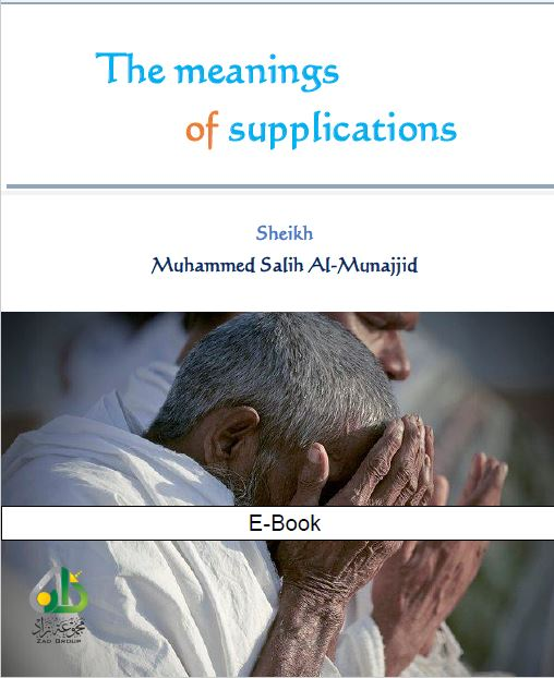 The Meanings of Supplications