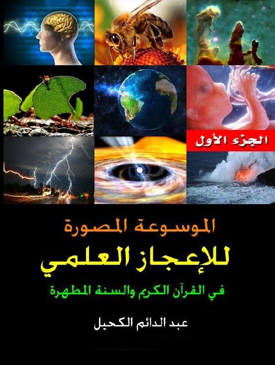 الموسوعة المصورة للاعجاز العلمي في القران الكريم والسنة المطهرة