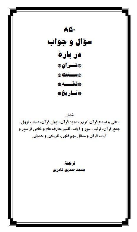 ســــــ 850ــــــؤال و جواب درباره قرآن، سنت، فقه، تاریخ