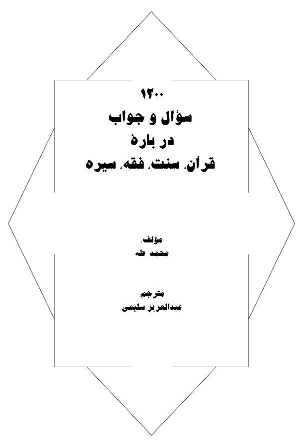 هزار و دویست - 1200 - سؤال و جواب در بارة قرآن، سنت، فقه، سیرت