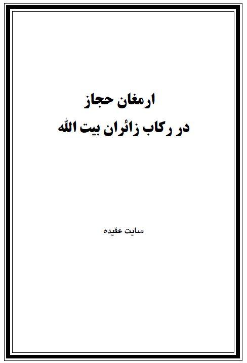 ارمغان حجاز