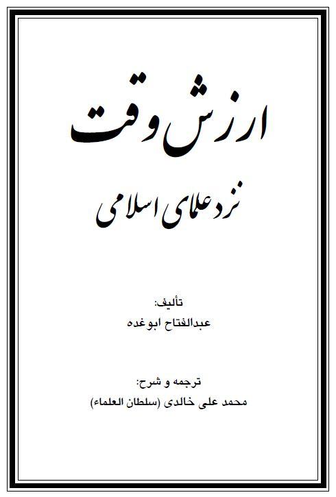 ارزش وقت نزد علمای اسلامی