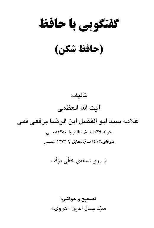 گفتگویی با حافظ