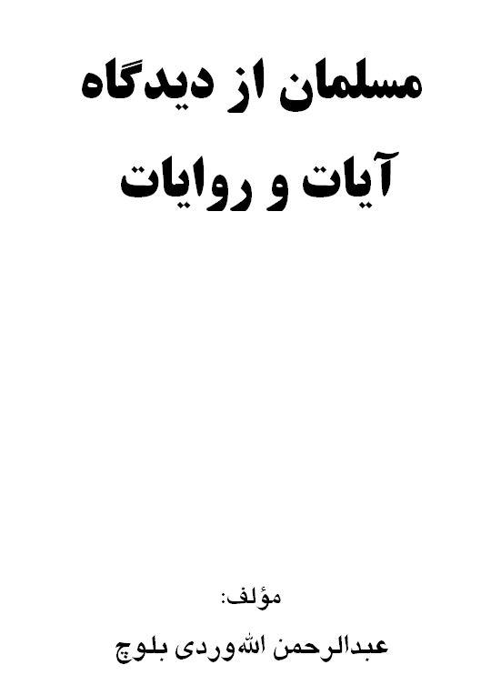 مسلمان از دیدگاه آیات و روایات
