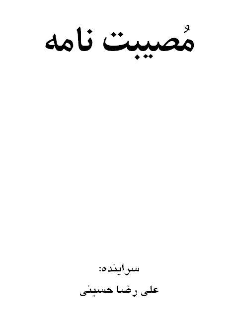 مصیبت نامه -  شعر