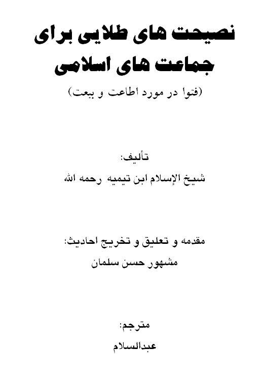 نصیحت های طلایی برای جماعت های اسلامی