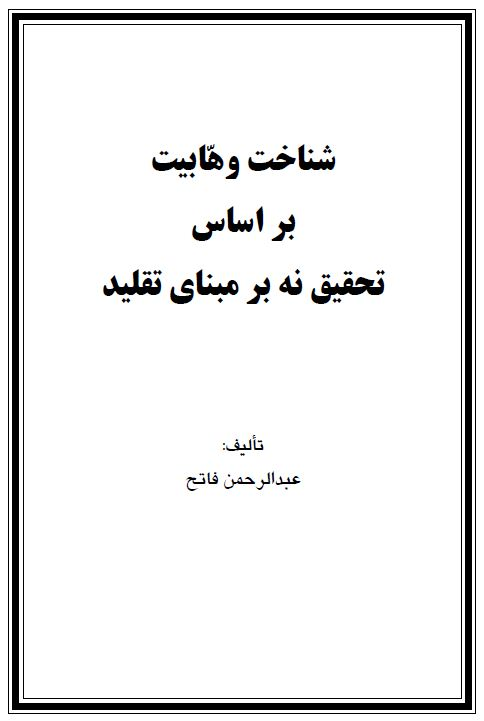 شناخت وهابیت بر اساس تحقیق نه بر مبنای تقلید
