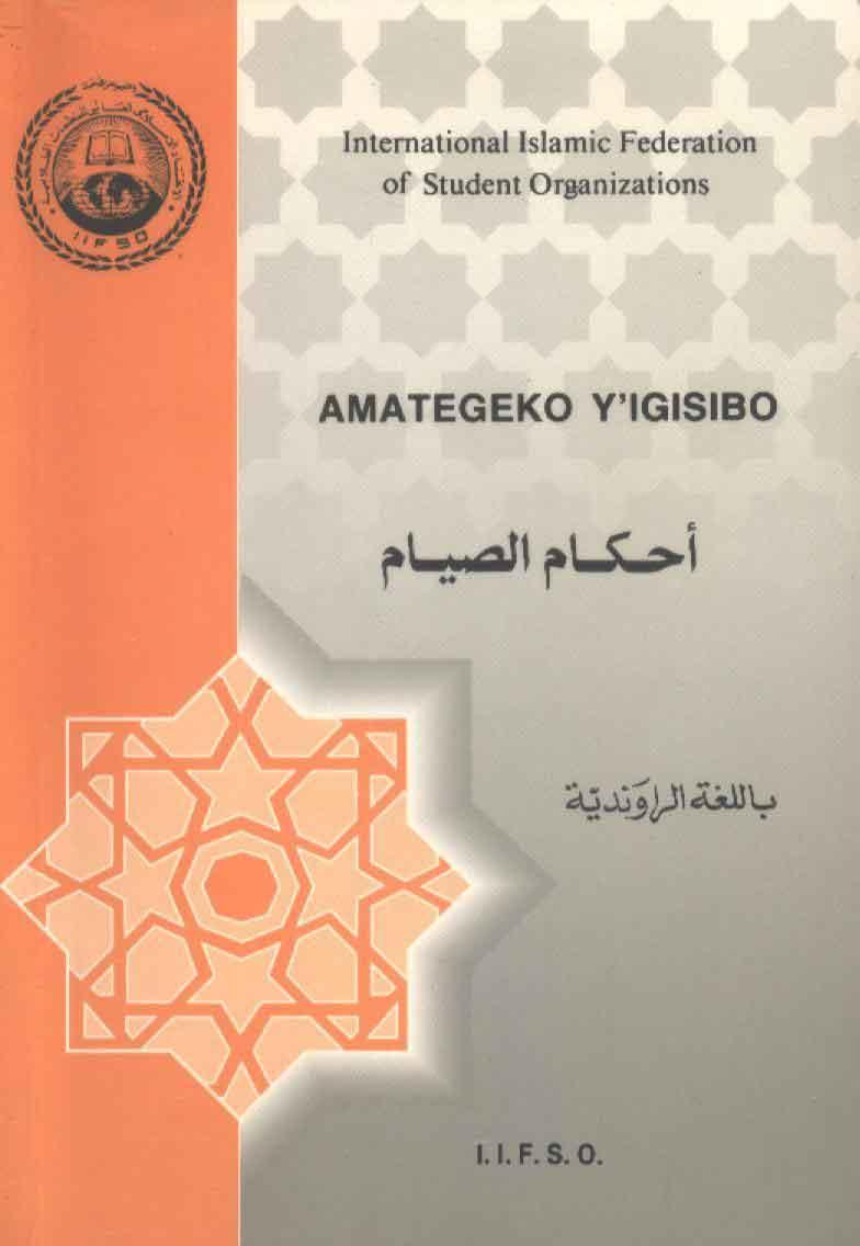 AMATEGEKO Y'IGISIBO