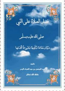 فضل الصلاة على النبي صلى الله عليه وسلم