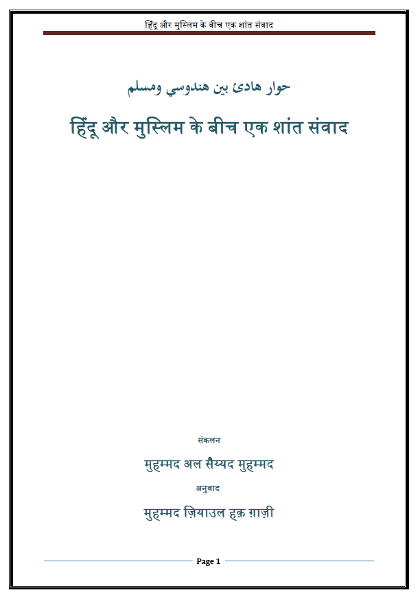 हिंदू और मुस्लिम के बीच एक शांत संवाद