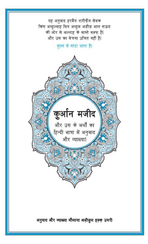 नोबल कुरान हिन्दी अनुवाद के साथ