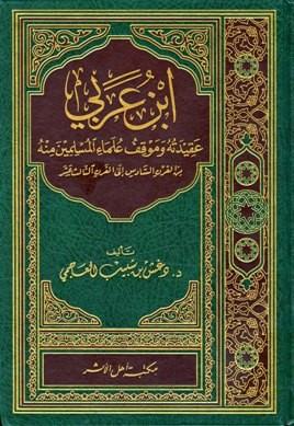 ابن عربي عقيدته وموقف علماء المسلمين منه من القرن السادس إلى القرن الثالث عشر