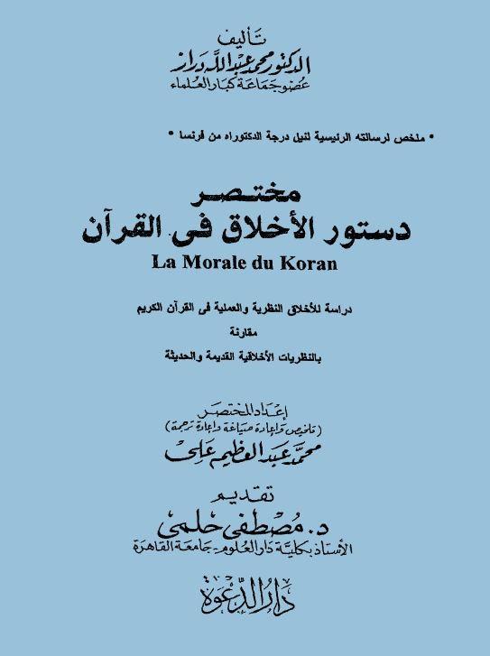 مختصر دستور الأخلاق في القرآن