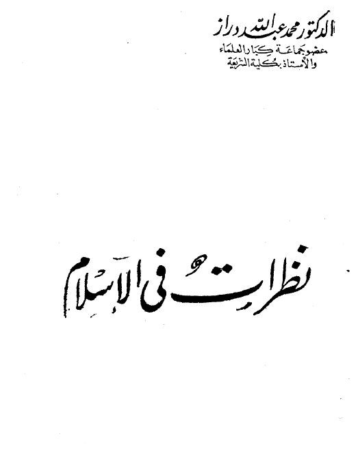 نظرات في الإسلام