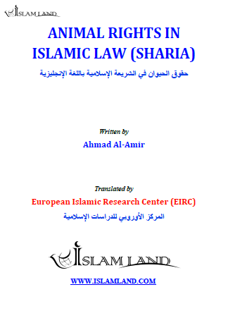 ANIMAL RIGHTS IN ISLAMIC, CHRISTIAN AND JEWISH SHARIA (LAW)