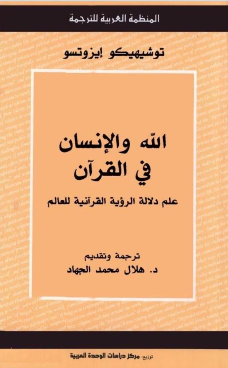 الله والإنسان في القرآن - علم دلالة الرؤية القرآنية للعالم