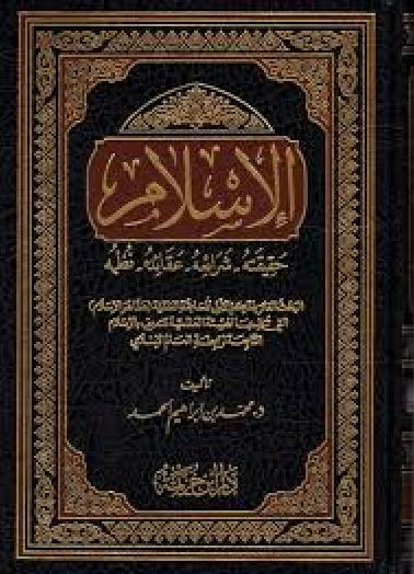 الإسلام: حقيقته، شرائعه، عقائده، نظمه